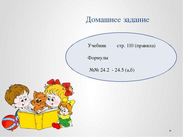 Домашнее задание Учебник стр. 110 (правила) Формулы №№ 24.2 - 24.5 (а,б)