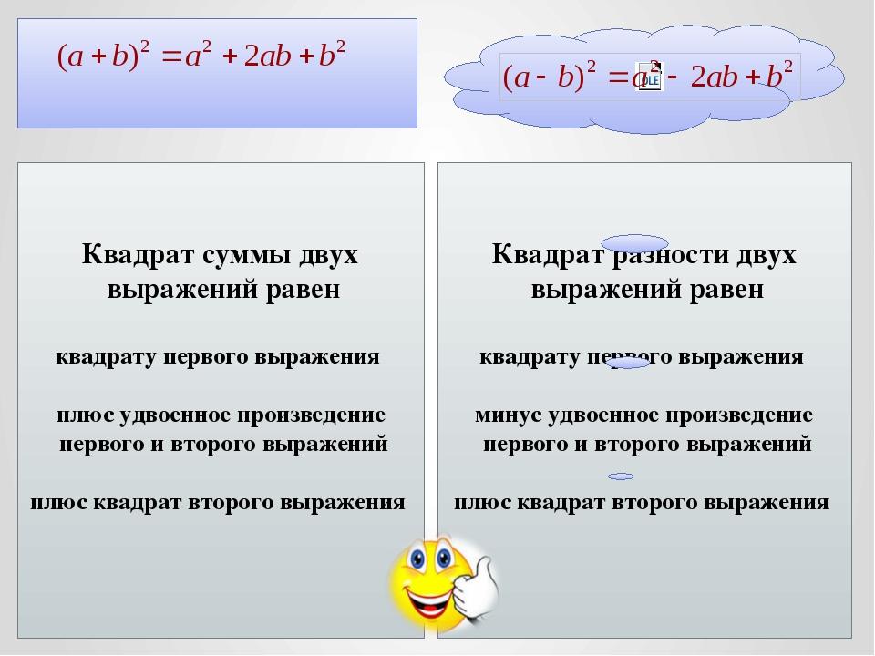 Квадрат суммы двух выражений равен квадрату первого выражения плюс удвоенное...