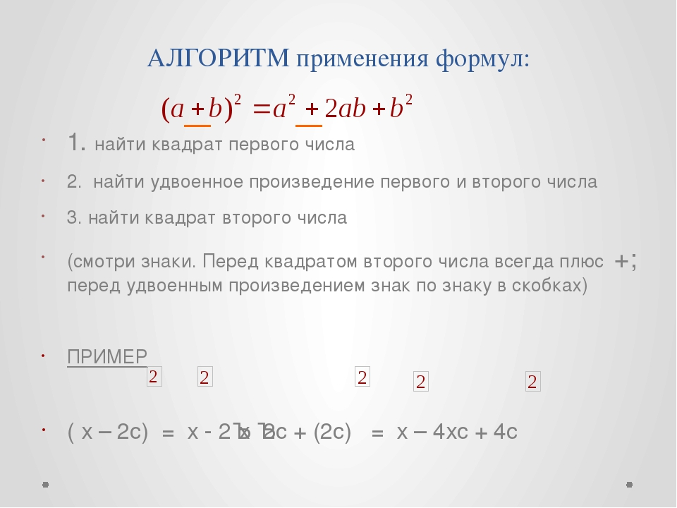 АЛГОРИТМ применения формул: 1. найти квадрат первого числа 2. найти удвоенное...