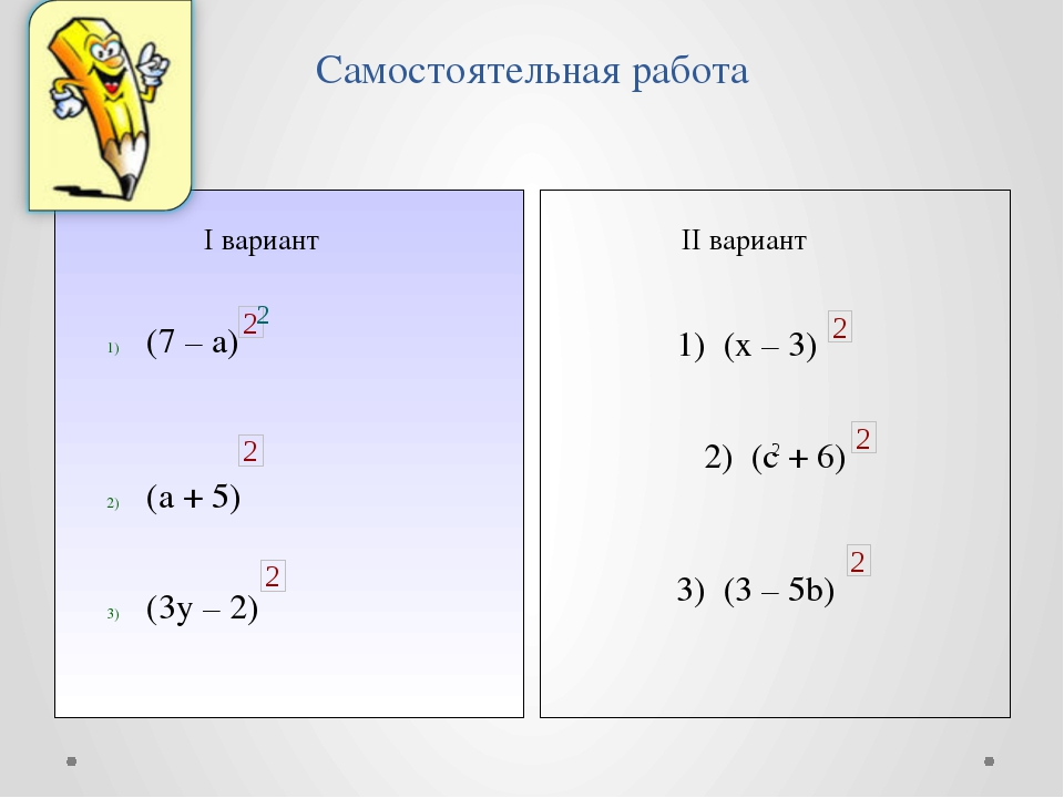 Самостоятельная работа 2) (с + 6) I вариант (7 – а) (а + 5) (3у – 2) II вариа...