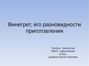Винегрет, его разновидности приготовления Учитель технологии МКОУ «Крыловская