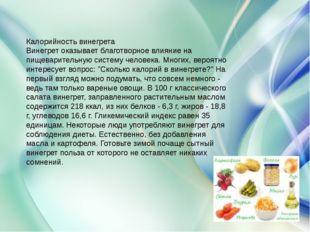 Калорийность винегрета Винегрет оказывает благотворное влияние на пищеварител