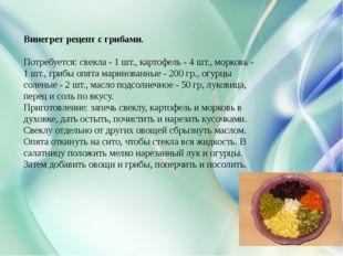 Винегрет рецепт с грибами. Потребуется: свекла - 1 шт., картофель - 4 шт., мо