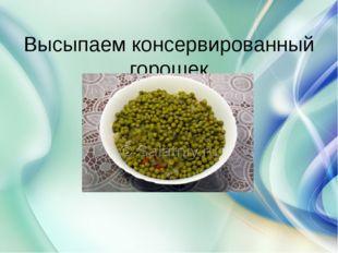 Высыпаем консервированный горошек