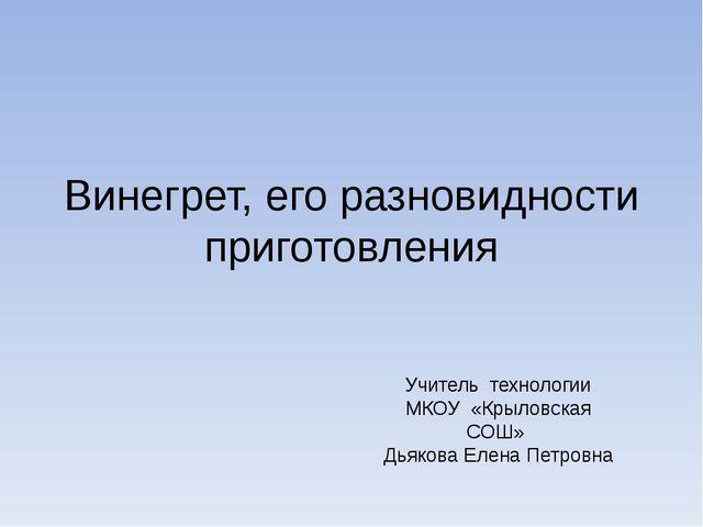 Винегрет, его разновидности приготовления Учитель технологии МКОУ «Крыловская...