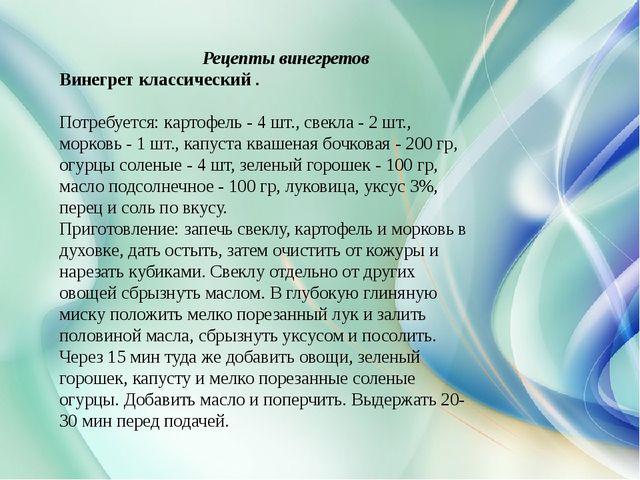 Рецепты винегретов Винегрет классический . Потребуется: картофель - 4 шт., с...