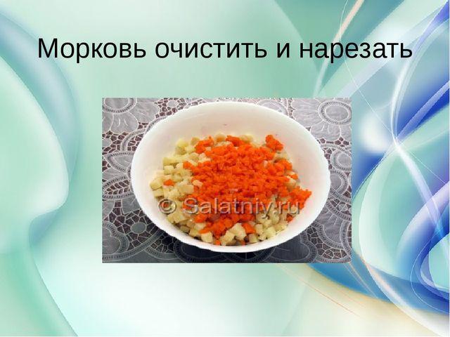 Морковь очистить и нарезать