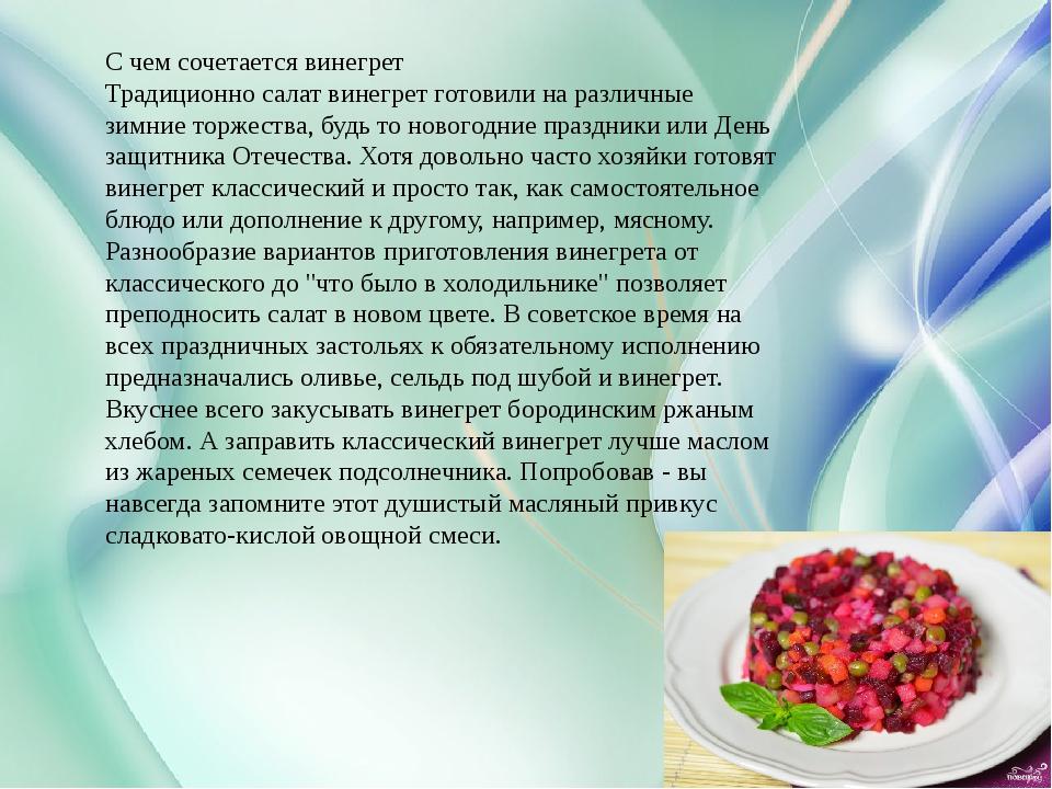 С чем сочетается винегрет Традиционно салат винегрет готовили на различные зи...