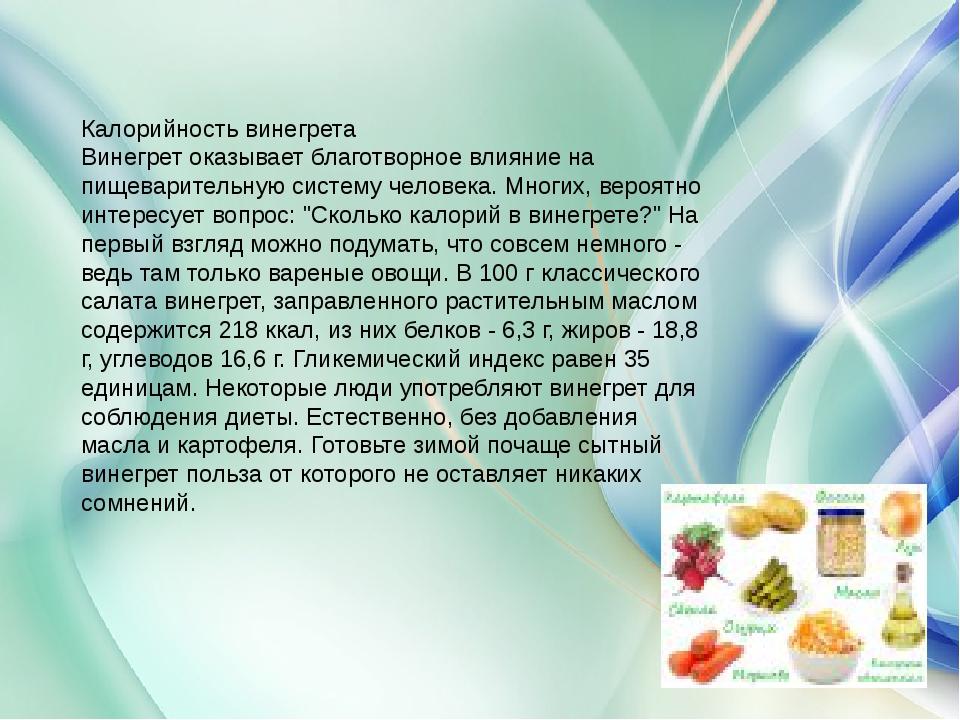 Калорийность винегрета Винегрет оказывает благотворное влияние на пищеварител...