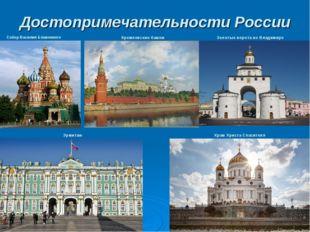 Достопримечательности России Собор Василия Блаженного Кремлевские башни Храм