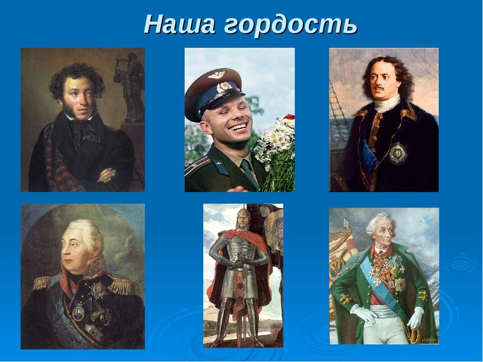 Картинки наша гордость