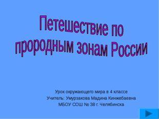 Урок окружающего мира в 4 классе Учитель: Умурзакова Мадина Кинжебаевна МБОУ