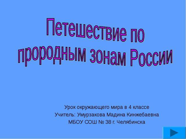 Урок окружающего мира в 4 классе Учитель: Умурзакова Мадина Кинжебаевна МБОУ...