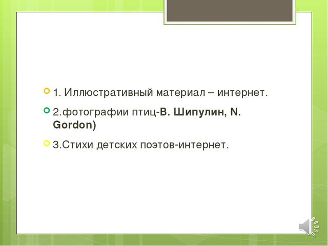 1. Иллюстративный материал – интернет. 2.фотографии птиц-В. Шипулин, N. Gord...