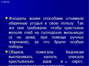 Используемые источники Агибалова Е.В. История Средних веков. 6 класс. – М.: П