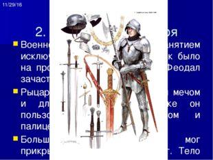 В выработанный кодекс рыцарской чести входили и другие особые правила: рыцар