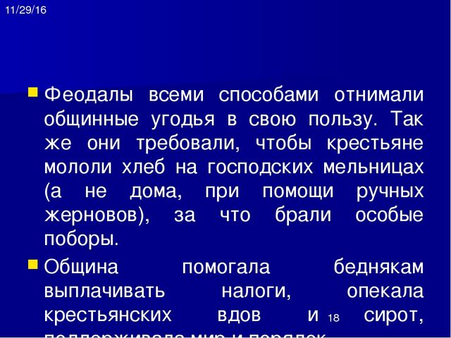 Используемые источники Агибалова Е.В. История Средних веков. 6 класс. – М.: П...