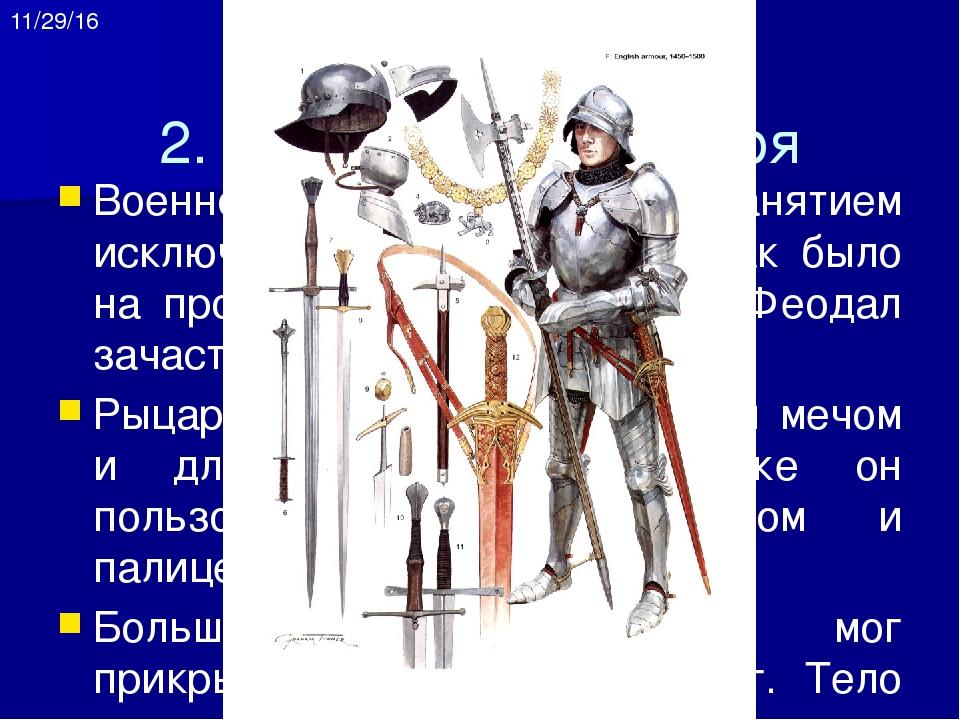 В выработанный кодекс рыцарской чести входили и другие особые правила: рыцар...