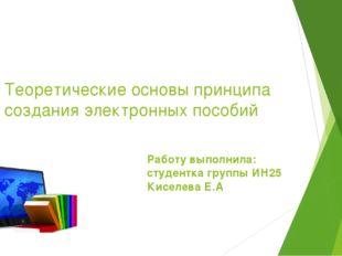 Электронный учебник 1. Это совокупность графической, текстовой, цифровой, реч