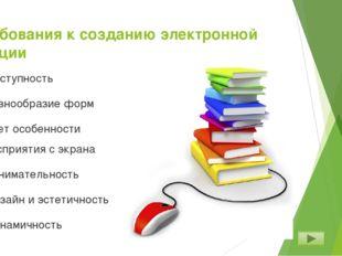 Структура электронной лекции Тема лекции Цели и задачилекции. Конспектлекци