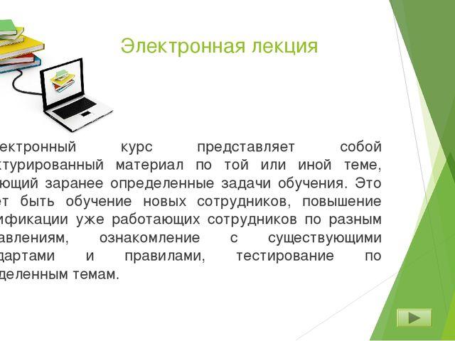 Требования к созданию электронной лекции Доступность Разнообразие форм Учет о...
