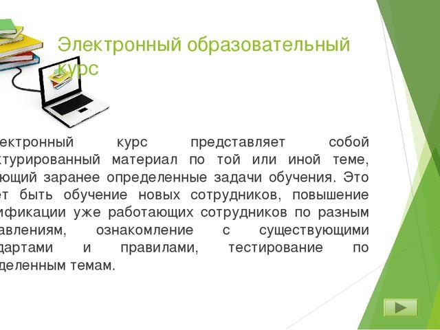 Достоинства электронных пособий Использование мультимедийных возможностей, по...