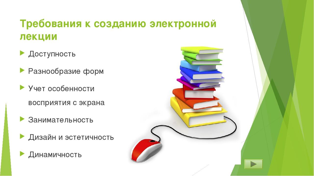 Структура электронной лекции Тема лекции Цели и задачилекции. Конспектлекци...