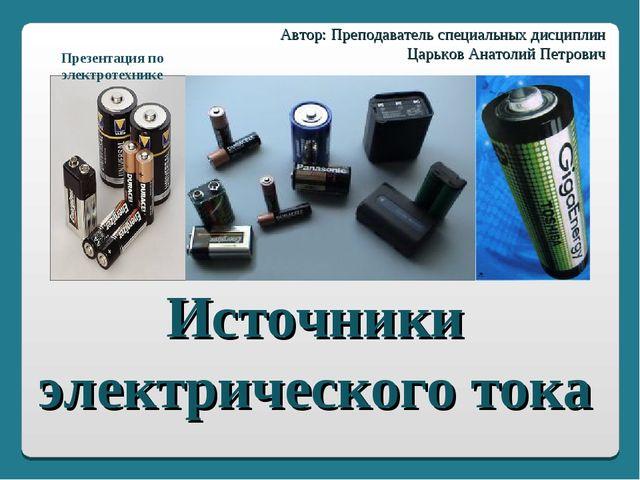 Источники электрического тока Автор: Преподаватель специальных дисциплин Царь...