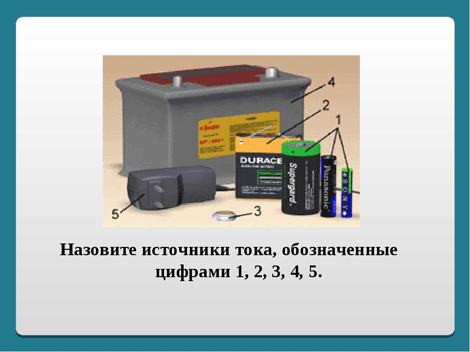 Назовите источники тока, обозначенные цифрами 1, 2, 3, 4, 5.