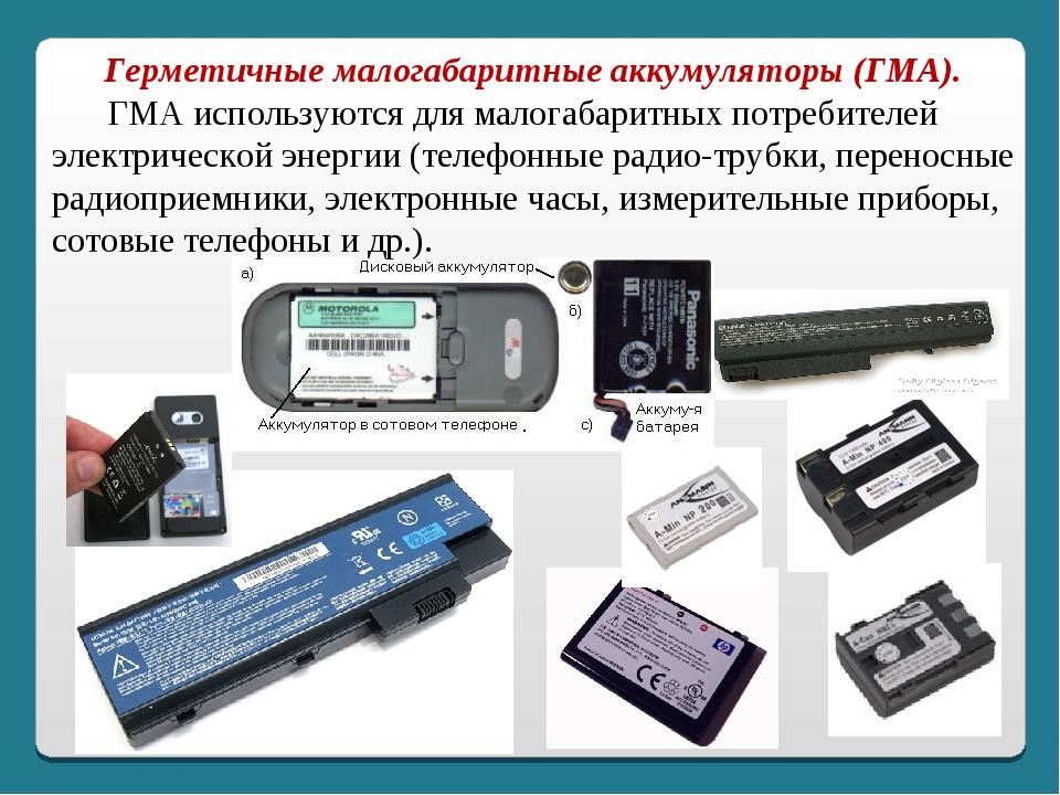Герметичные малогабаритные аккумуляторы (ГМА).  ГМА используются...