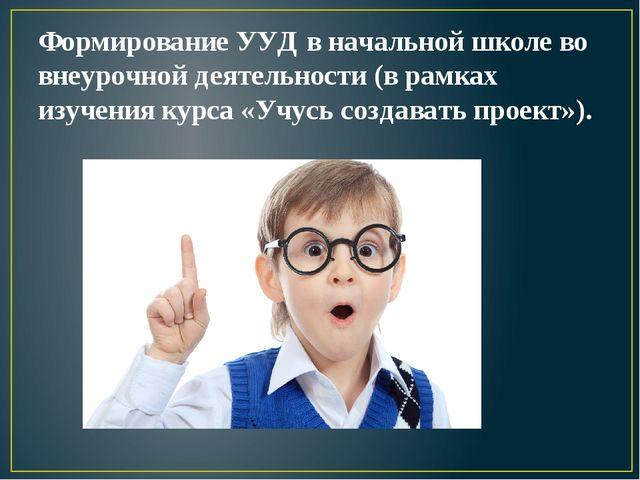 Формирование УУД в начальной школе во внеурочной деятельности (в рамках изуче...