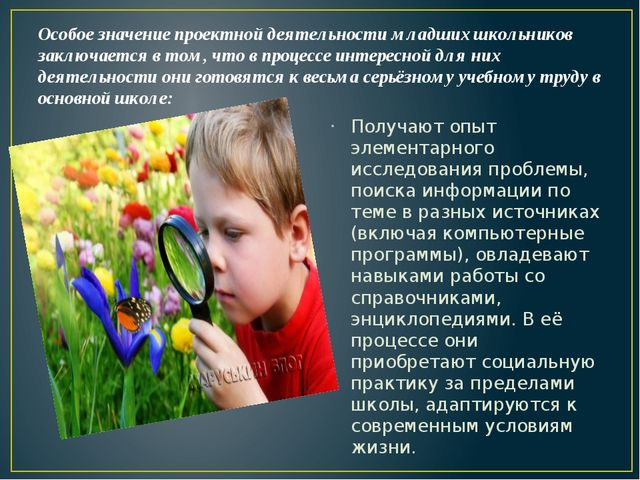 Особое значение проектной деятельности младших школьников заключается в том,...