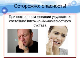 Осторожно: опасность! При постоянном жевании ухудшается состояние височно-ниж