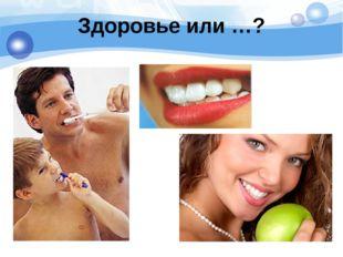 Здоровье или …?