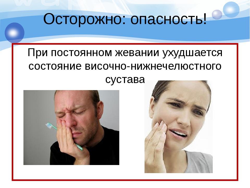 Осторожно: опасность! При постоянном жевании ухудшается состояние височно-ниж...