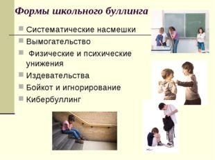 Формы школьного буллинга Систематические насмешки Вымогательство Физические