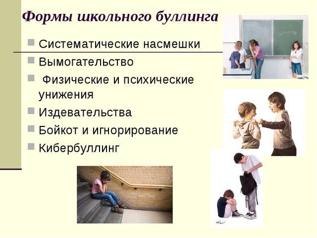 Формы школьного буллинга Систематические насмешки Вымогательство Физические...