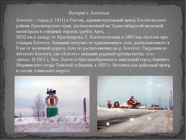 История г. Боготола Боготол – город (с 1911) в России, административный центр...