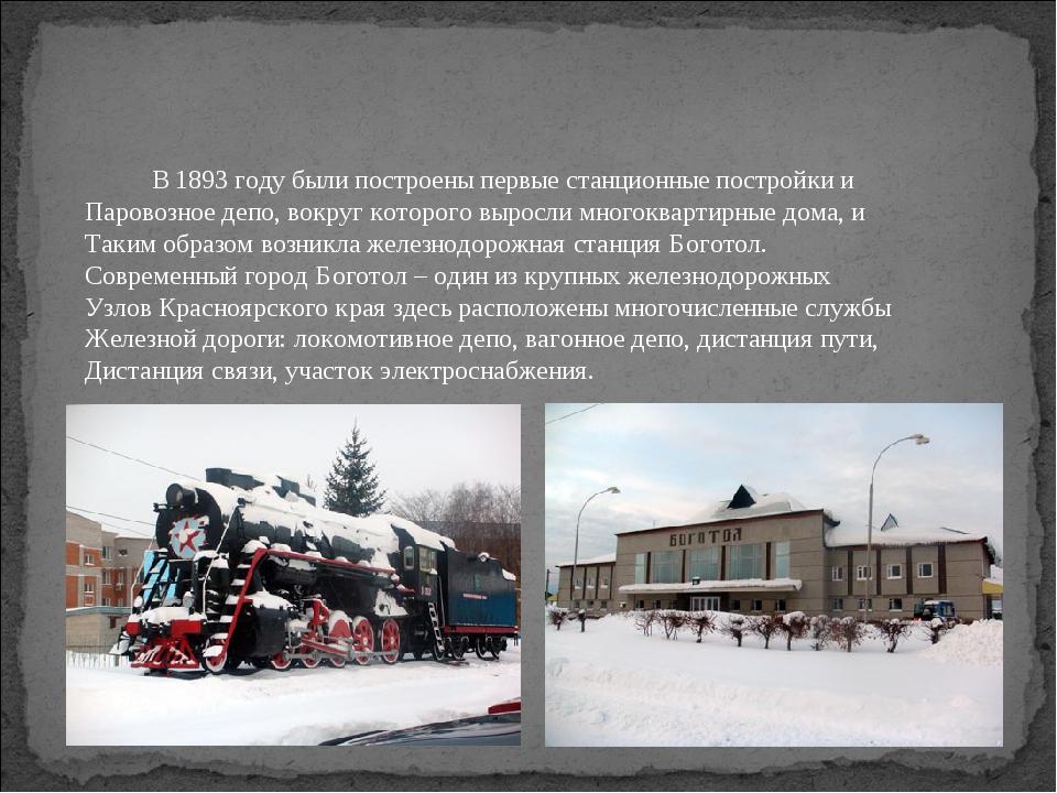 В 1893 году были построены первые станционные постройки и Паровозное депо, в...
