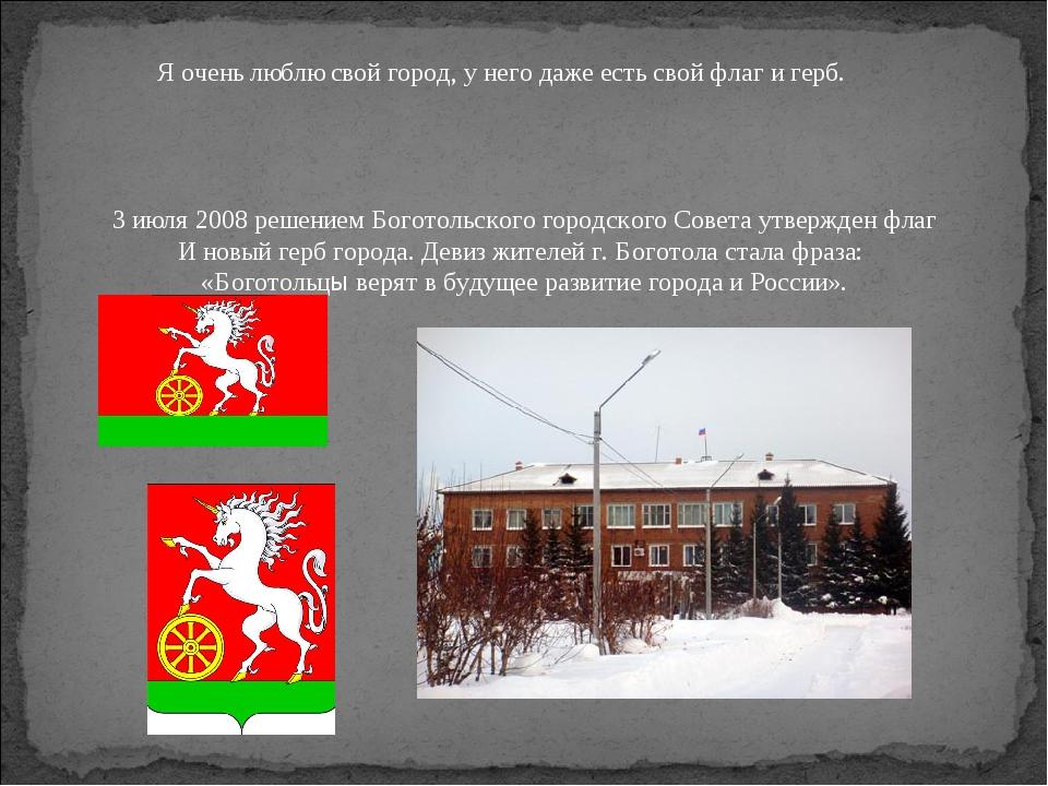 Я очень люблю свой город, у него даже есть свой флаг и герб. 3 июля 2008 реше...