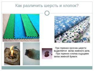 Как различить шерсть и хлопок? При горении кусочка шерсти выделяется запах жж