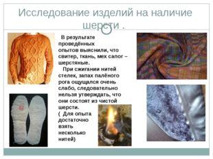Исследование изделий на наличие шерсти . В результате проведённых опытов выяс