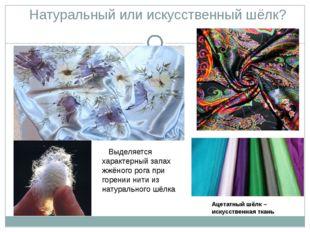 Натуральный или искусственный шёлк? Выделяется характерный запах жжёного рога