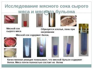Исследование мясного сока сырого мяса и мясного бульона Мясной сок сырого мяс