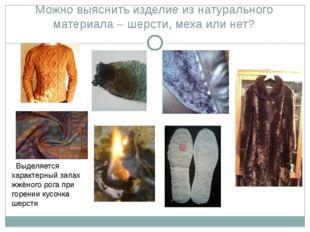 Можно выяснить изделие из натурального материала – шерсти, меха или нет? Выде