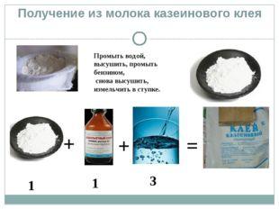 Получение из молока казеинового клея Промыть водой, высушить, промыть бензино