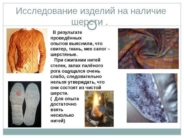 Исследование изделий на наличие шерсти . В результате проведённых опытов выяс...