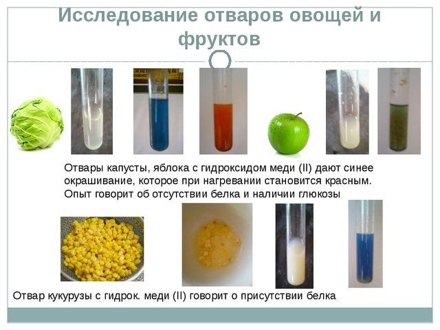 Исследование отваров овощей и фруктов Отвары капусты, яблока с гидроксидом ме...