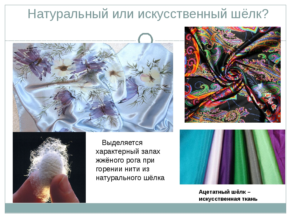 Натуральный или искусственный шёлк? Выделяется характерный запах жжёного рога...