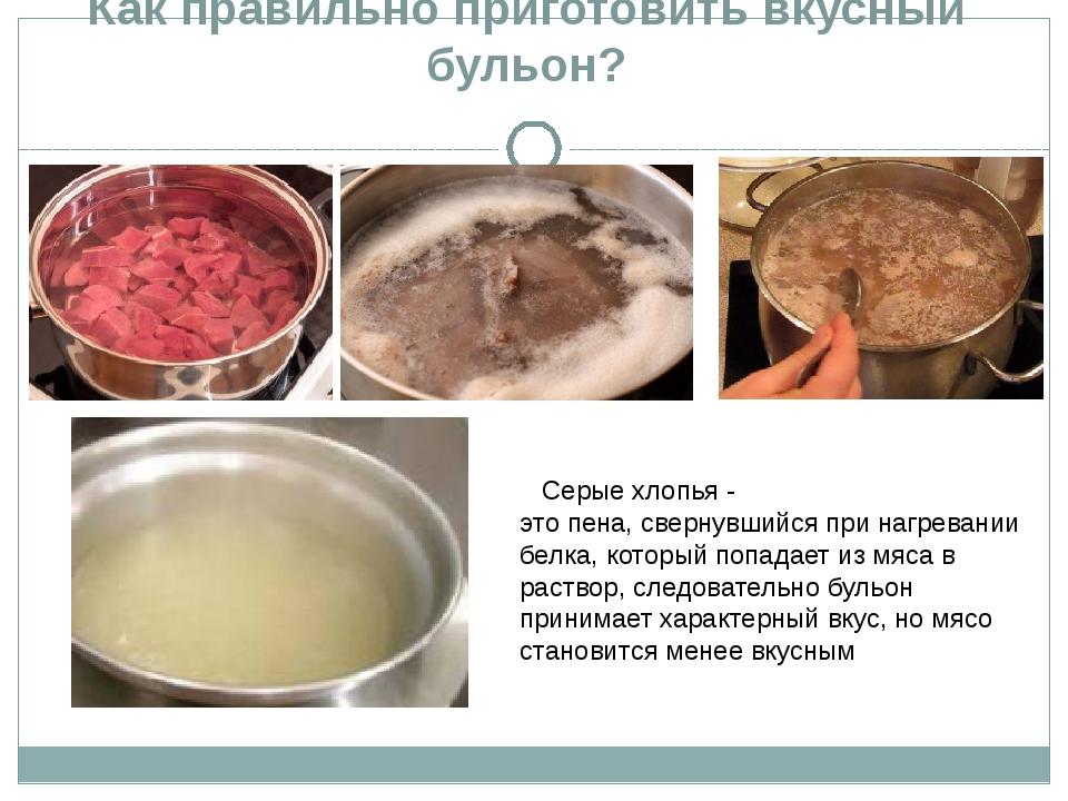 Как правильно сварить говядину на бульон